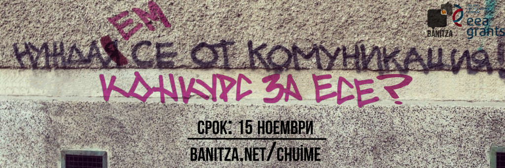 Списание Banitza организира конкурс за есе